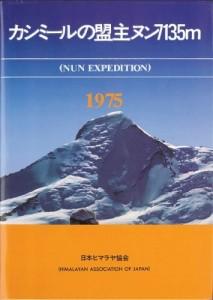 カシミールの盟主ヌン7135m