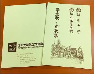 信大・松高 学生歌・寮歌集表紙