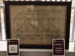 学生の製図作品(土木S37)