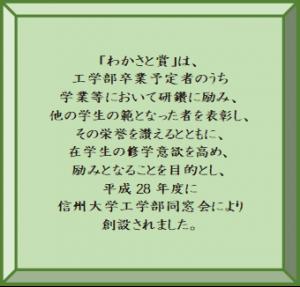 wakasatosyo